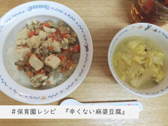 保育園レシピ】辛くない麻婆豆腐